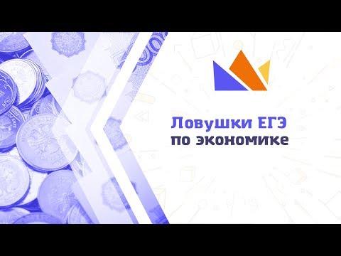 Ловушки ЕГЭ-2019 по экономике