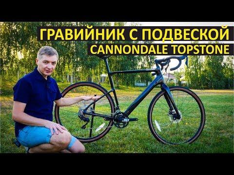 Cannondale TopStone Carbon. Гравийный велосипед с микроподвеской