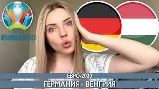 ГЕРМАНИЯ ВЕНГРИЯ ЕВРО 2020 ПРОГНОЗ НА ФУТБОЛ