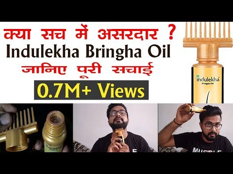 Indulekha Bringha Hair Oil Review Hindi | Results, Uses, Fas