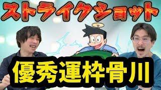 【モンスト】運極はマスト!スネ夫使ってみた!【なうしろ】 thumbnail