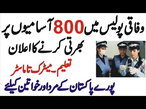 Islamabad Police Jobs For Male And Female Jobs