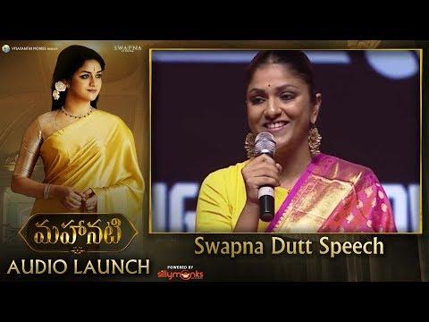 Swapna Dutt Speech at #Mahanati Audio Launch | Keerthy Suresh | Dulquer Salmaan | Samantha