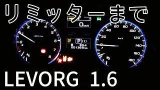D型レヴォーグ 0-180km/h フル加速+エンジン始動 中間加速等(LEVORG1.6ターボ)