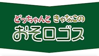 日曜よる9時配信 新番組「おそロゴス」スタート!目標 月3本更新