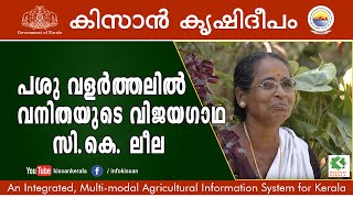 Success story of a women Dairy farmer : C K Leela