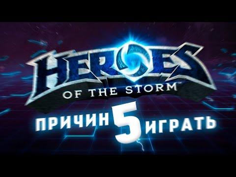 видео: 5 Причин Играть в heroes of the storm