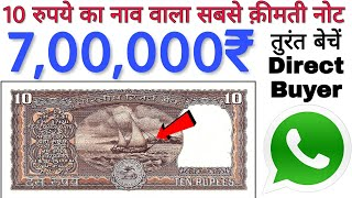 Sell 10 Rupees Boat note pirce 7 lakh || 10 Rs old note value || Selling 10 Rupee note direct buyer