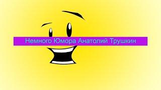 Анатолий Трушкин   Ограбление по Русски