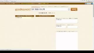 【第②回】関連検索キーワードを記事に盛り込んでアクセス数をアップする thumbnail