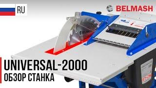 Обзор станка БЕЛМАШ УНИВЕРСАЛ-2000