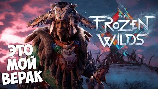 Horizon Zero Dawn: The Frozen Wilds - ФИНАЛ
