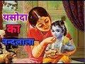 Yasoda Ka Nand Lala - Nice Shri Krishna Mp3 Ringtone -bhakti ringtone