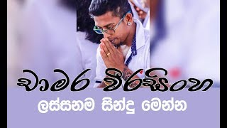 chamara-weerasinhe-best-songs-mp3