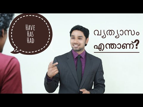 Have to meaning in malayalam