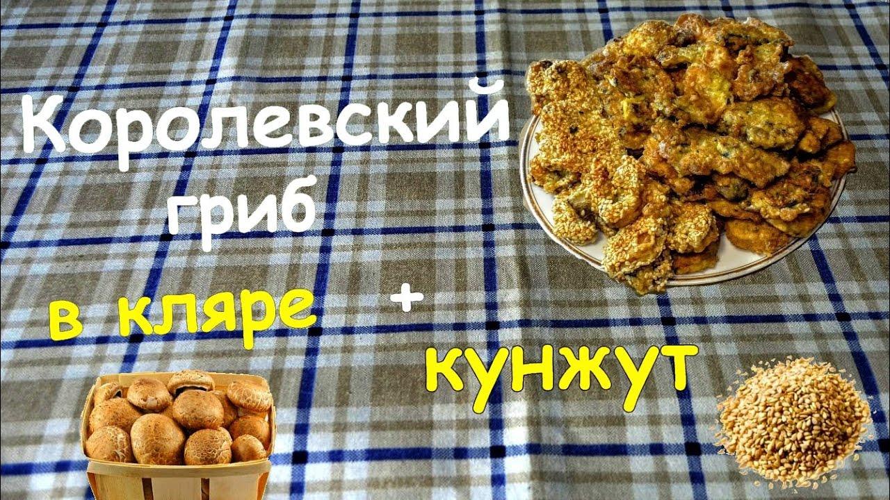Грибы в кляре рецепт