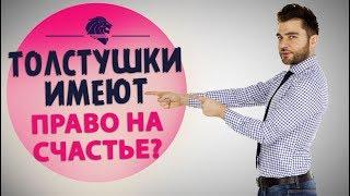Полные женщины имеют право на счастье и другие вопросы 15.01.2018 Прямая линия Льва Вожеватова