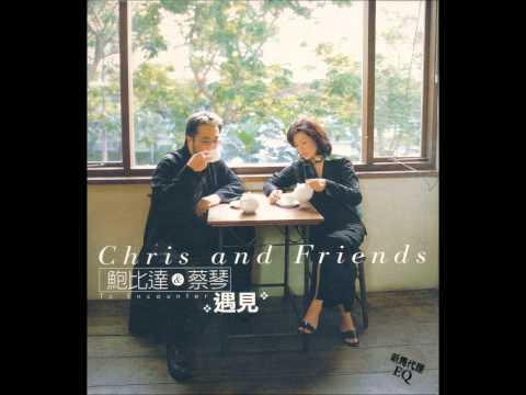 蔡琴 (Tsai Chin) - Will You Still Love Me Tomorrow