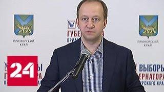 Итоги выборов губернатора Приморья подведут во вторник - Россия 24