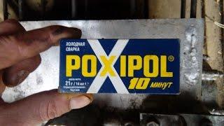 видео Холодная сварка poxipol