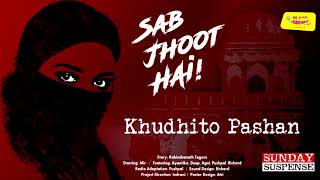 Sunday suspense brings to you khudhito pashan written by rabindranath tagore. introduction: deep & indrani narration: mir writer: kareem khan: somak coo...