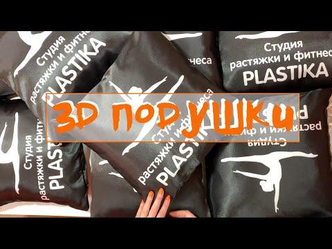 создание 3D Подушки