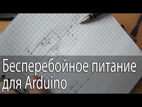Бесперебойное питание для Arduino