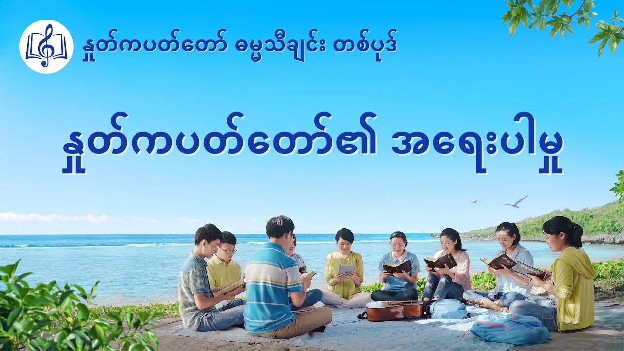 Myanmar Christian Song 2020 (နှုတ်ကပတ်တော်၏ အရေးပါမှု) Lyrics Video