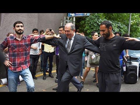 Президент Армении станцевал