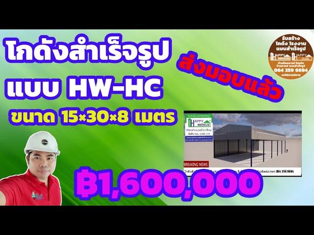 แบบโกดังสำเร็จรูป Happy Warehouse HW-HC ขนาด 15×30×8 เมตร หน้างาน อ.พระสมุทรเจดีย์ จ.สมุทรปราการ