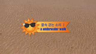 물속 걷는 소리 ㅣ a underwater walk sound