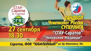СГАУ-Саратов - Чеховские медведи  27.09.2017