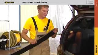 видео Как установить накладку на задний бампер своими руками