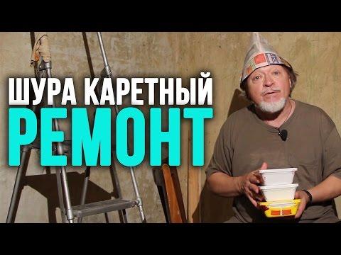 шура каретный - анекдоты в mp3 формате, текст песни