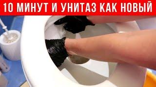 САЛФЕТКИ, 1 ТАБЛЕТКА и УНИТАЗ как новый за 10 МИНУТ
