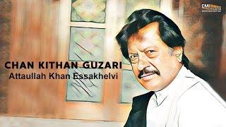 Chan Kithan Guzari - Attaullah Khan Essakhelvi | EMI Pakistan Originals