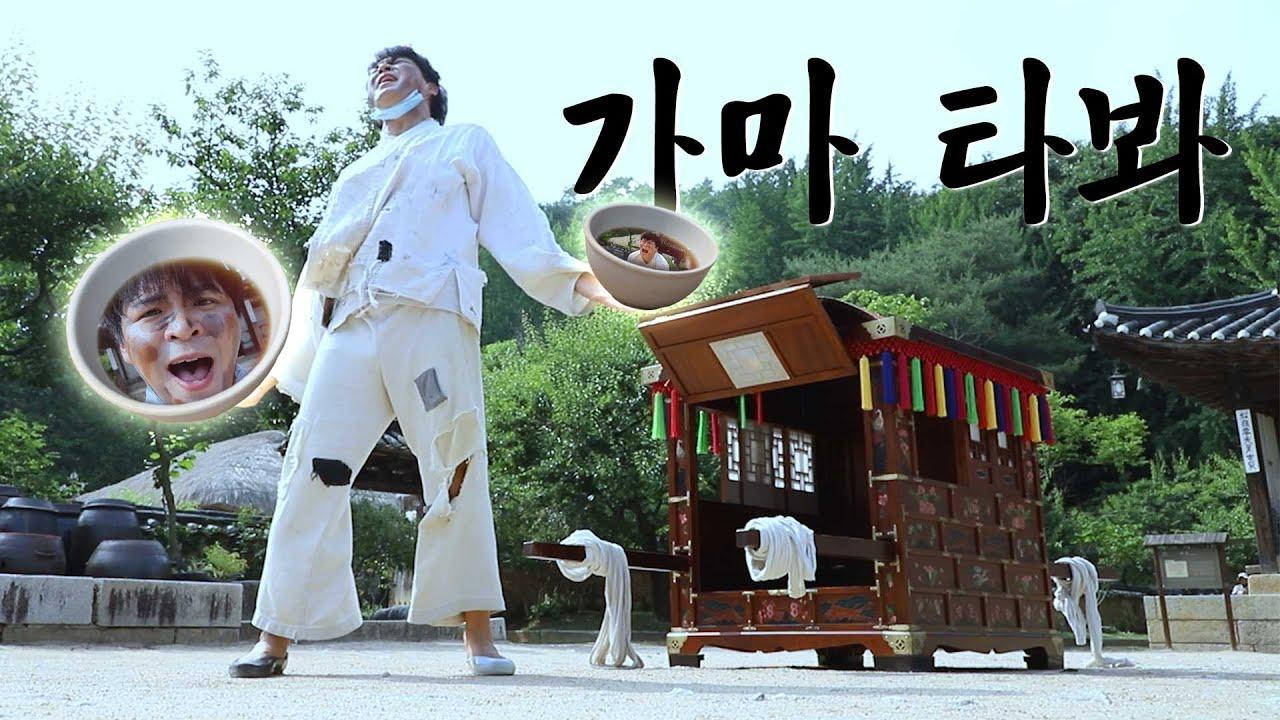"""차에타봐 조선시대 ver. 꽃거지의 """"가마타 아니고 가마타봐""""👀💥👊"""