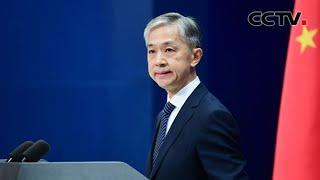 美再批对台24亿美元军售 中国外交部:将采取正当措施捍卫国家主权 |《中国新闻》CCTV中文国际 - YouTube