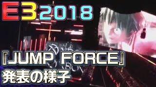 【E3 2018】『JUMP FORCE(ジャンプ フォース)』ルフィやナルトが登場!夜神月も参戦か?【Xbox E3 ブリーフィング】