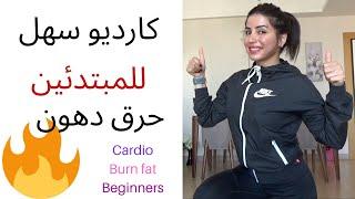 Cardio for Beginners..كارديو سهل للمبتدئين !! 💖٥ دقائق.. أغنية حلم بعيد