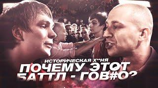 OXXXYMIRON versus ГНОЙНЫЙ | САМЫЙ ПЕРЕОЦЕНЁННЫЙ БАТТЛ В ИСТОРИИ | VERSUS X #SLOVOSPB