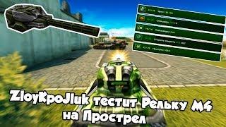 ZloyKpoJluk тестит Рельку М4 на Прострел