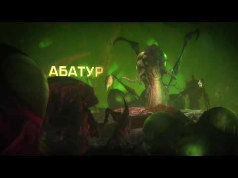Обзор командира: Абатур