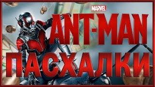 Пасхалки в фильме Человек-муравей / Ant-Man [Easter Eggs]