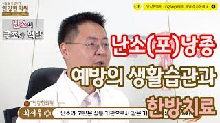 [인강한의원] 겨울철 난소낭종 예방을 위한 생활습관, …