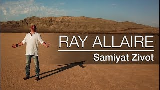 Samiyat Zivot By Ray Allaire Самият живот от Рей Аллайър