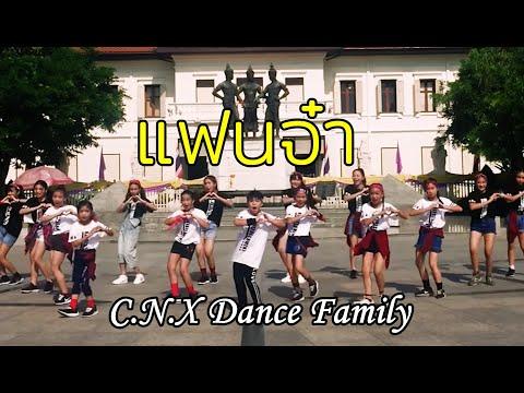 CNX Dance Family - เบิร์ด ธงชัย แฟนจ๋า [MV]