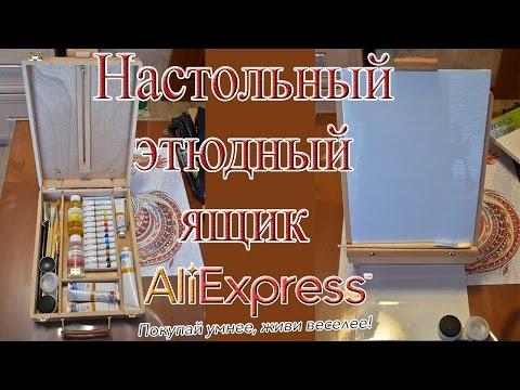 Настольный этюдный ящик (мольберт) с AliExpress