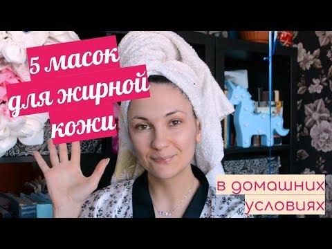 5 МАСОК В ДОМАШНИХ УСЛОВИЯХ // ЖИРНАЯ КОЖА // РИТА Ю