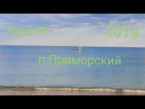 Крым пос. Приморский 30.06.2019
